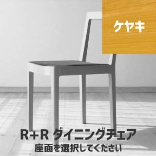 R+R ダイニングチェア(ケヤキ)座面選択<img class='new_mark_img2' src='https://img.shop-pro.jp/img/new/icons13.gif' style='border:none;display:inline;margin:0px;padding:0px;width:auto;' />