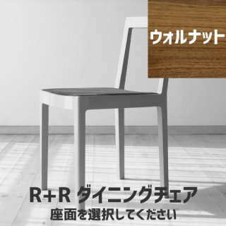 R+R ダイニングチェア(ウォルナット)座面選択<img class='new_mark_img2' src='https://img.shop-pro.jp/img/new/icons13.gif' style='border:none;display:inline;margin:0px;padding:0px;width:auto;' />