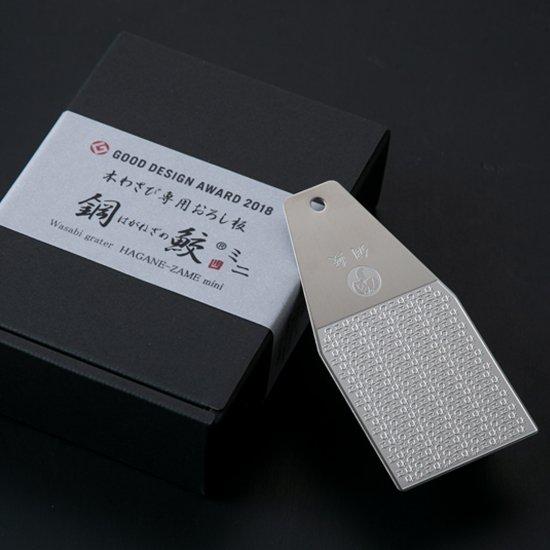 (冷蔵)鋼鮫ミニスターターセット(鋼鮫・真妻生わさびセット)(クール便無料)