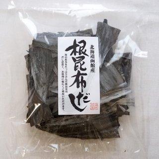 根昆布|北海道産