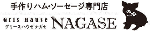 手作りハムソーセージ専門店 Gris Hause NAGASE