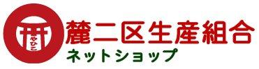 新潟県弥彦村 「麓二区(ふもとにく)生産組合」ネットショップ