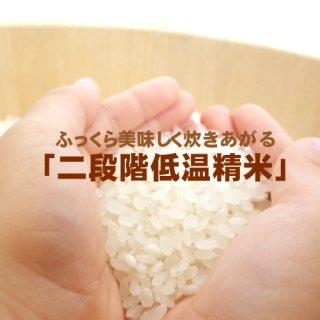 【令和2年度産】弥彦山の麓のお米「弥彦米」5kg(特別栽培米・コシヒカリ100%・除湿乾燥・2段階低温精米)