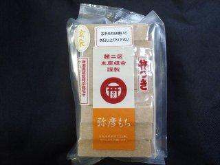 玄米もち500g(8個入)餅米の玄米で作ったお餅
