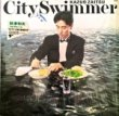 財津和夫 - CITY SWIMMER [Triad]'87/9trks.LP with Insert & shrink *stain label(ex-/ex++)