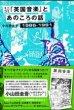 小出亜佐子 - ミニコミ「英国音楽」とあのころの話 1986-1991[dubooks]書籍/特典+α.
