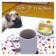 I LIKE BIRDS - あめいろ [galaxy train]7trks.Cassette+DLコード付(60本限定の初回プレス)