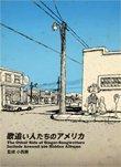 「歌追い人たちのアメリカ〜知られざるアーティスト・ディスクガイド300選 」BOOK