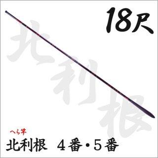 釣り竿部位販売 北利根18尺硬調4番・5番