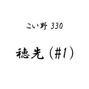 釣り竿部位販売 こい野330 #1番
