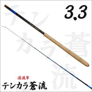 硬調 テンカラ蒼流 3.3 (渓流竿)
