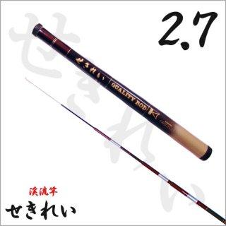 せきれい 2.7 (渓流竿)