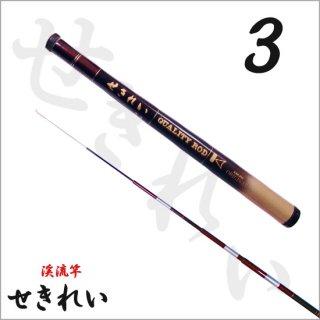 せきれい 3 (渓流竿)