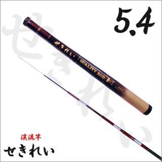 せきれい 5.4 (渓流竿)