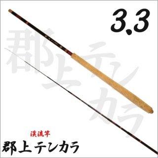 郡上 テンカラ 3.3 (渓流竿)