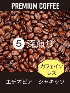 カフェインレス エチオピア シャキッソ 200g
