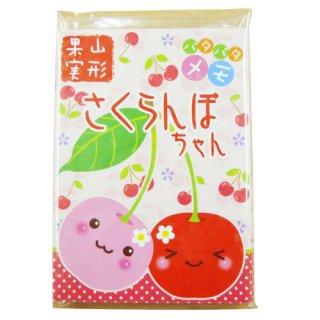 (山形限定)山形果実 さくらんぼちゃん パタパタメモ
