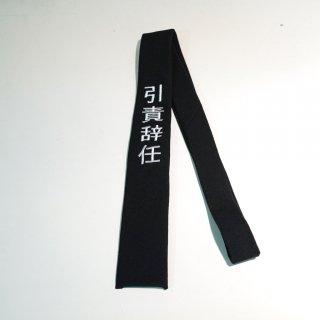 "YOHJI YAMAMOTO HOMME ""引責辞任""メッセージタイ(HX-N11-164)"