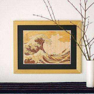 【送料無料】木はり絵アート「神奈川沖浪裏」(額縁入り完成品)