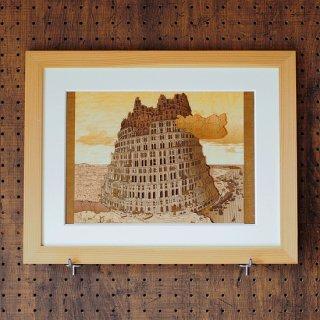 【送料無料】木はり絵アート「バベルの塔�」(額縁入り完成品)