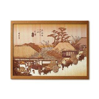 木はり絵手作りキット「大津 走井茶屋」