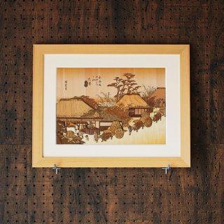 【送料無料】木はり絵アート「大津 走井茶屋」(額縁入り完成品)