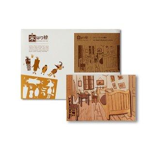 木はり絵手作りキット「ファン・ゴッホの寝室」