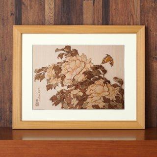 【送料無料】木はり絵アート「牡丹に蝶」(額縁入り完成品)
