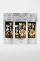 発酵黒にんにく卵黄丸 130粒 ☓ 3袋