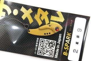 オフィスユーカリ B-SPARK 2.0g #9 カラシ