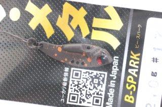 オフィスユーカリ B-SPARK 2.0g #15 T名人チョコ