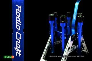 ロデオクラフト スーパーカスタムロッドスタンド 6本用 有頂天ブルー