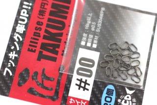 オフィスユーカリ 匠 楕円リング #00(20個入り)