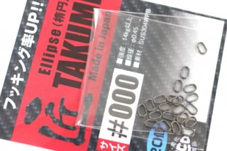 オフィスユーカリ 匠 楕円リング #000(20個入り)