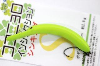 九重ルアーズ ココニョロインジェクション シンキング #S3 エダマメグリーン