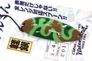 ウォーターランド アルミん 3.4g #C01 グリーン/ブラウンカモ