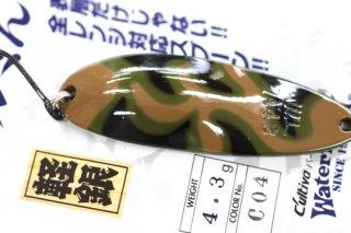 ウォーターランド アルミん 4.3g #C04 オリーヴ/ブラウンカモ