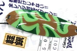 ウォーターランド アルミん 5.0g #C01 グリーン/ブラウンカモ