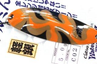 ウォーターランド アルミん 5.0g #C02 ブラウン/オレンジカモ