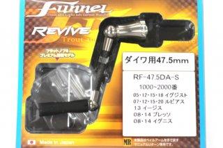 REVIVE Funnel ファンネル ダイワ用47.5mm #シルバー