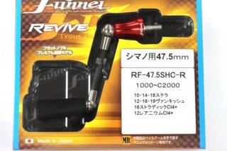 REVIVE Funnel ファンネル シマノ用47.5mm #レッド