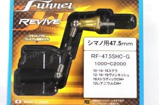 REVIVE Funnel ファンネル シマノ用47.5mm #ゴールド