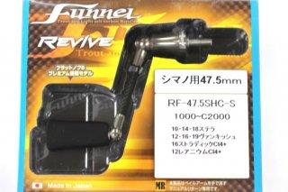 REVIVE Funnel ファンネル シマノ用47.5mm #シルバー