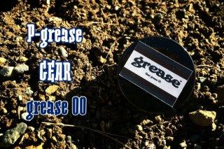 P-grease 00【低粘度】