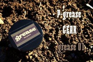 P-grease 01【中低粘度】
