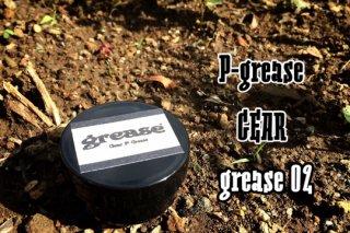 P-grease 02【通常粘度】