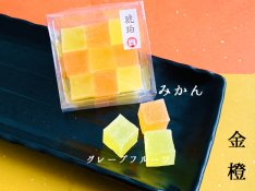 琥珀(金・橙) 9個