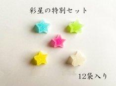 彩星・特別セット(12個入)