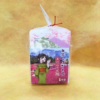 美の山千本桜5枚入
