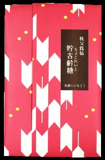 秩父銘仙 貯古齢糖 矢絣(いちご)